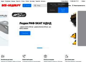vse-lodki.ru
