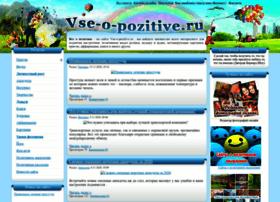 vse-o-pozitive.ru