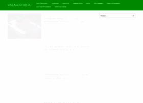 vseandroid.ru