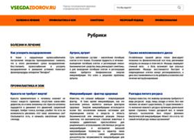 vsegdazdorov.ru