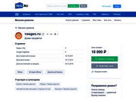 vsegeo.ru
