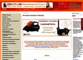 vsekuplu.ru