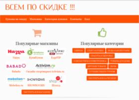 vsemposkidke.com