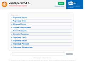 vsenaperevod.ru