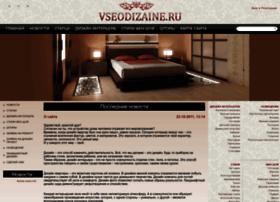vseodizaine.ru