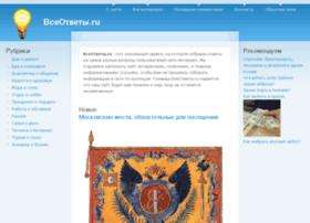 vseotveti.ru