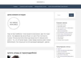vseovelikakh.ru