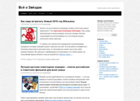 vseozvezdax.ru