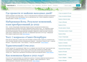 vseprootpusk.ru
