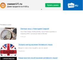vseserii1.ru