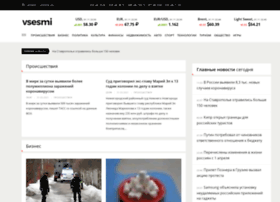 vsesmi.ru