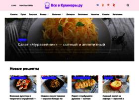 vsevkulinary.ru