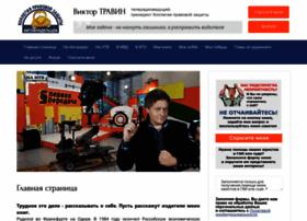 vtravin.ru