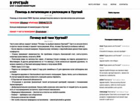 vuruguay.ru