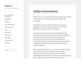 vyasa.ru