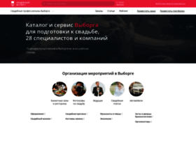 vyborg.unassvadba.ru