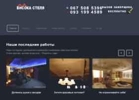 vysoka-stelya.com.ua