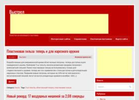 vystrel.com.ua