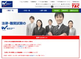 w-seminar.co.jp