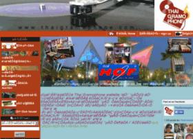 w2.thaigramophone.com