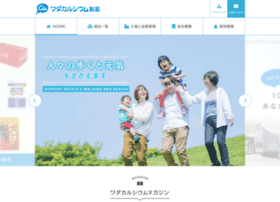 wadacal.co.jp