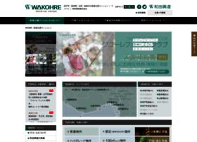 wadakohsan.co.jp