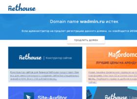 wadmin.ru