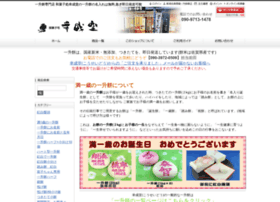 wagashi-kouseido.com