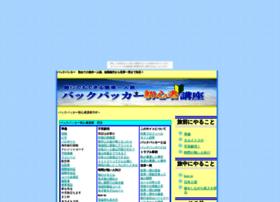 wai.tabigeinin.com