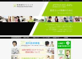 wakaizumi-dental.com