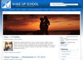 wakeupcoach.kz