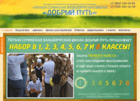 waldorf-sochi.ru