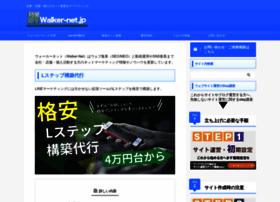 walker-net.jp