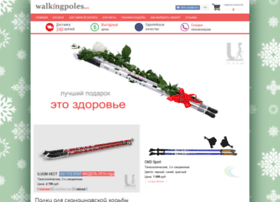 walkingpoles.ru