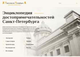 walkspb.ru