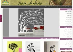 wallpaper.iranolgoo.ir