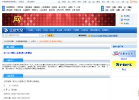 walsh.gkzhan.com