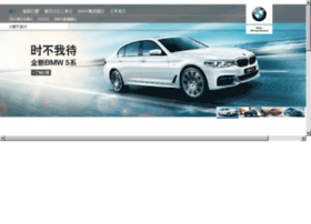 wanbaohang.bmw.com.cn