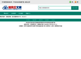 wanchengwenku.com