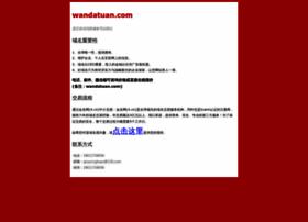 wandatuan.com