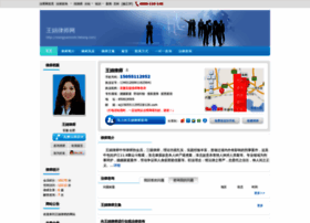 wangjuanlvshi.fabang.com
