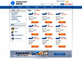 wangku.org