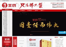 wangshi.com.cn