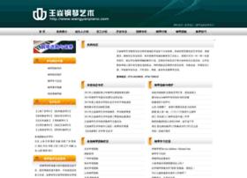wangyanpiano.com