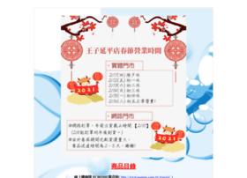 wangzi.com.tw