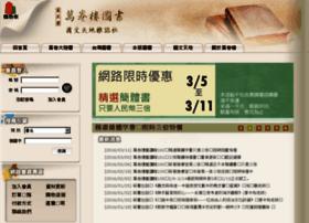 wanjuan.com.tw