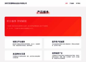 wanlitong.com