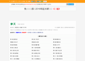 wanmeishijie.ikxs.org