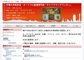 wanmin-kobe.com