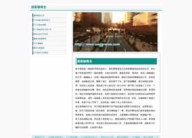 wansogu.com